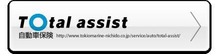 Total assist